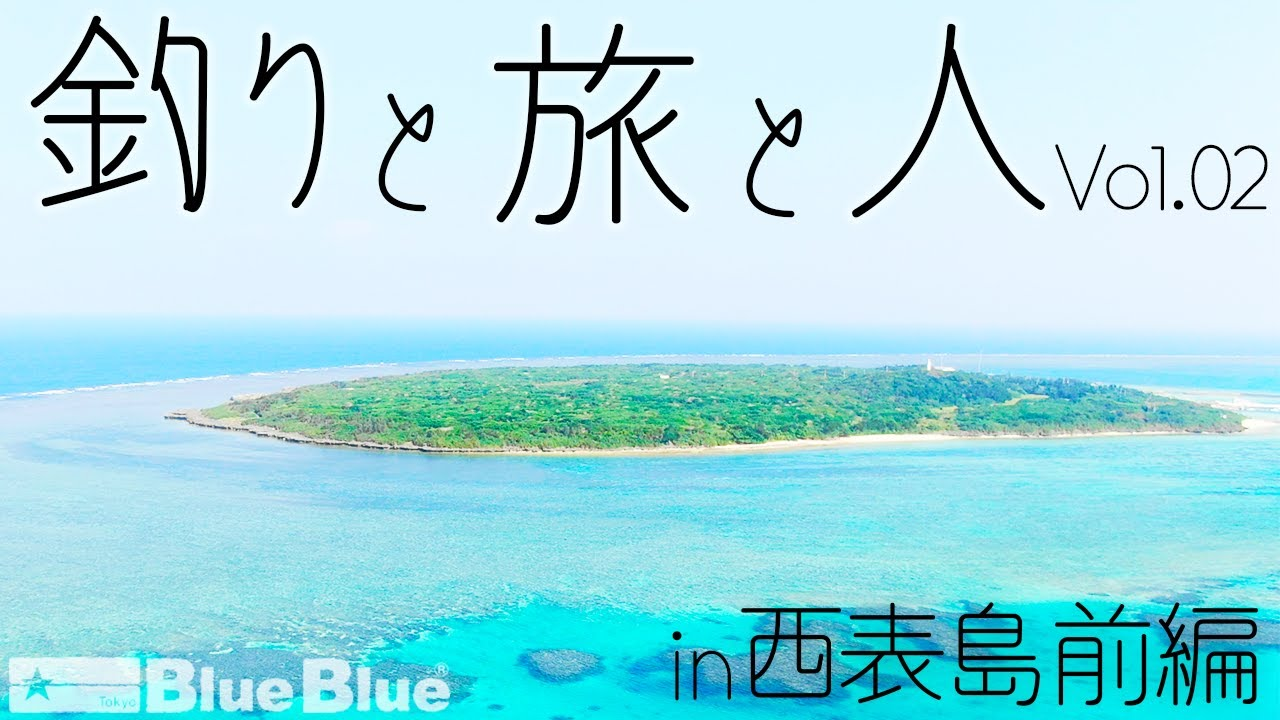 BlueBlueFishing