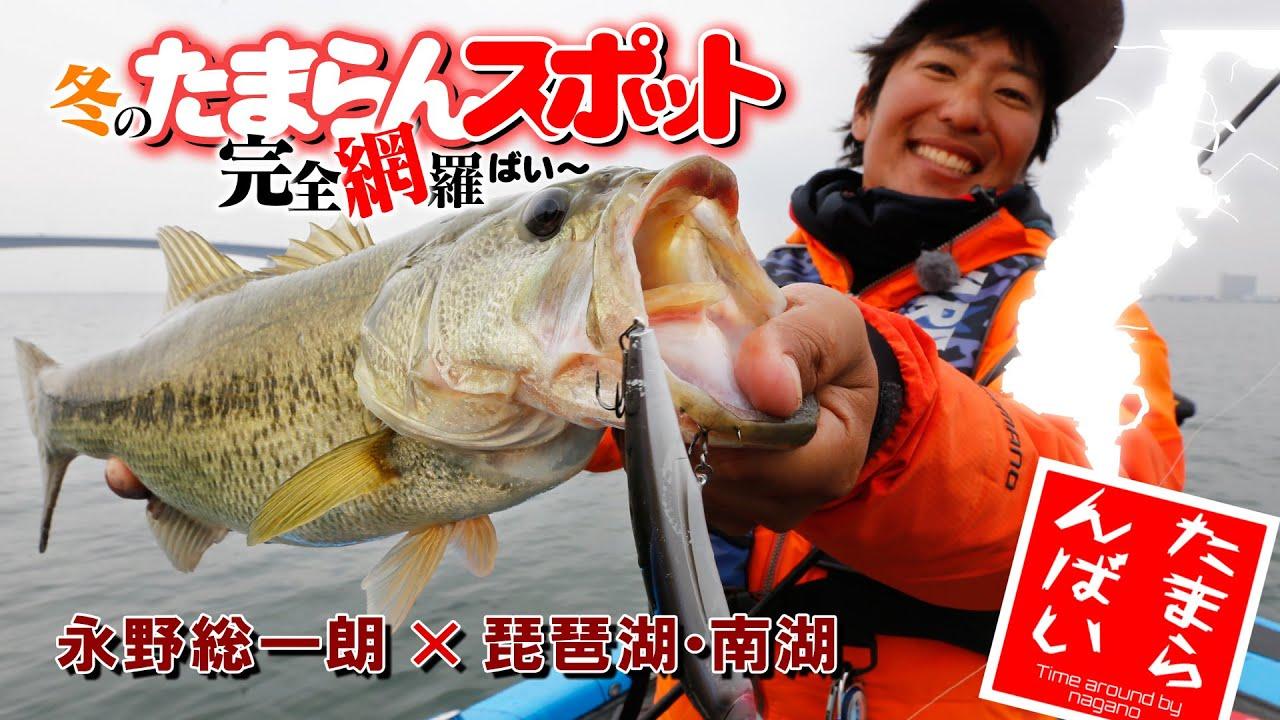 バス釣りの最新&最高な釣り動画をチェック!