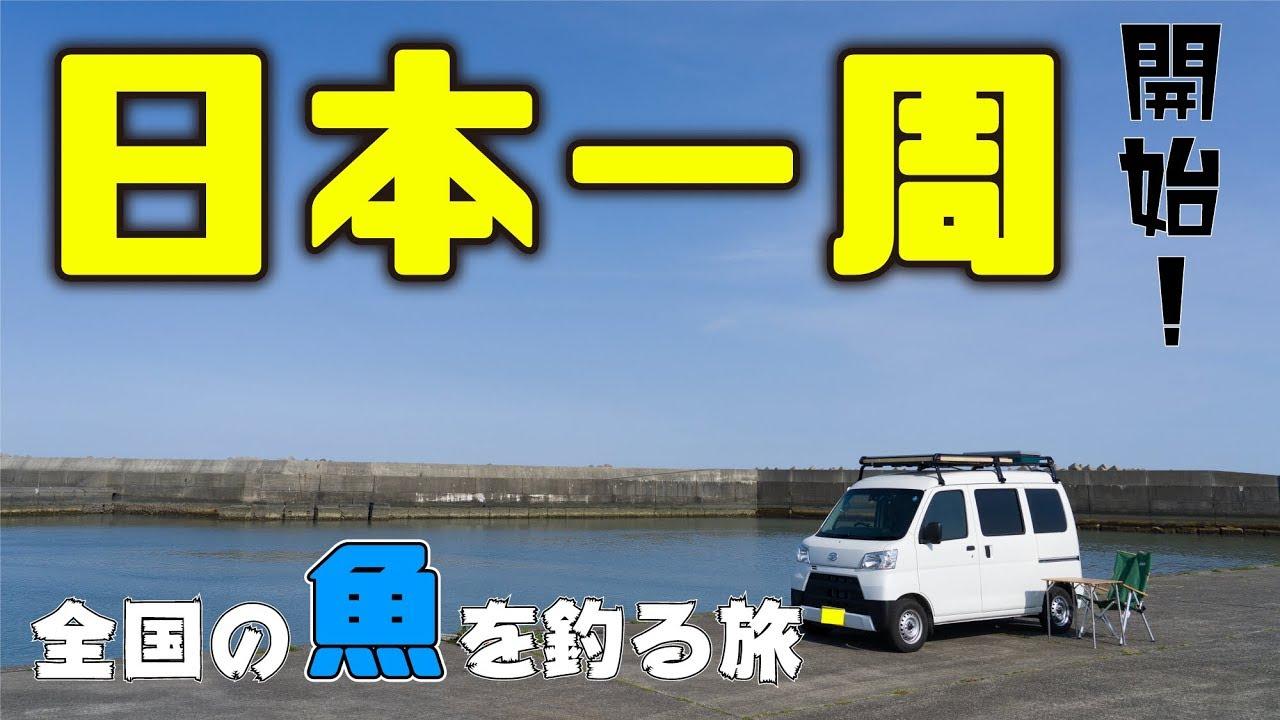 「突撃ヨネスケのツリタビch」の最新&最高な釣り動画をチェック!