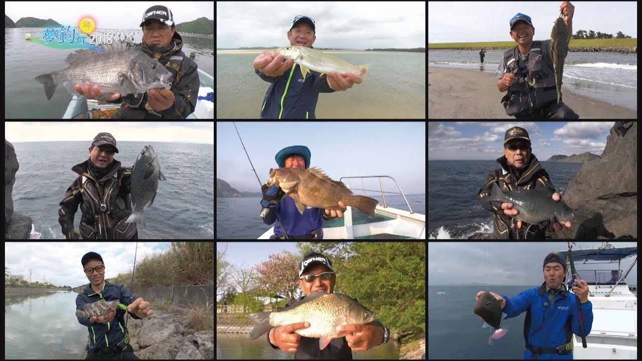 「夢釣行」の最新&最高な釣り動画をチェック!